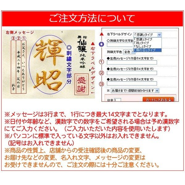 誕生日 プレゼント 名入れ 日本酒 黒松仙醸 刺繍ラベル 純米吟醸 720ml 酒 誕生祝い 誕生日 還暦祝い 名前入り ギフト 60代 70代|sake|04