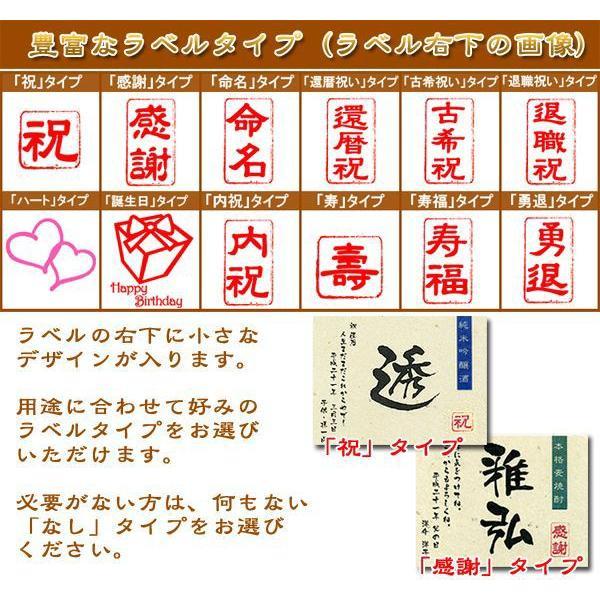 名入れ 焼酎 酒 麦焼酎と彫刻名入れの焼酎カップ2(ペア)個セット(母の日 父の日 贈り物 ギフト プレゼント)誕生日プレゼント 還暦祝い|sake|05