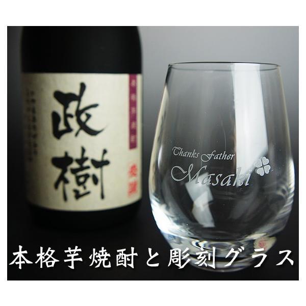 名入れグラスと名入れ芋焼酎720ml のギフトセット(退職祝い、誕生祝い、還暦祝い等のプレゼントにも)|sake