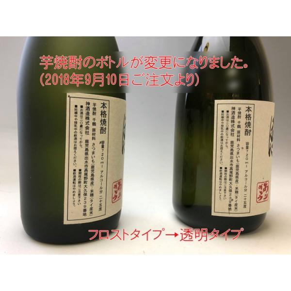 名入れグラスと名入れ芋焼酎720ml のギフトセット(退職祝い、誕生祝い、還暦祝い等のプレゼントにも)|sake|02