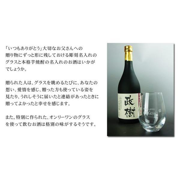 名入れグラスと名入れ芋焼酎720ml のギフトセット(退職祝い、誕生祝い、還暦祝い等のプレゼントにも)|sake|03