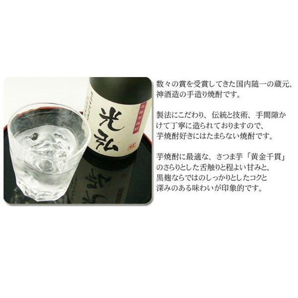 名入れグラスと名入れ芋焼酎720ml のギフトセット(退職祝い、誕生祝い、還暦祝い等のプレゼントにも)|sake|04