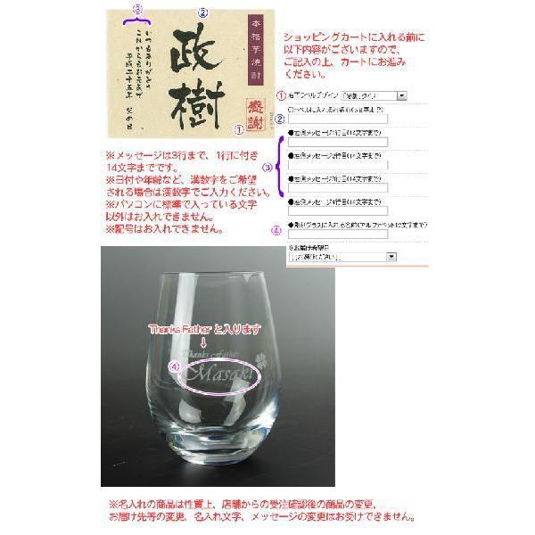 名入れグラスと名入れ芋焼酎720ml のギフトセット(退職祝い、誕生祝い、還暦祝い等のプレゼントにも)|sake|05