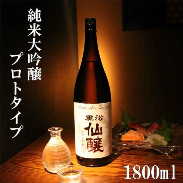 【新酒】黒松仙醸 純米大吟醸酒 プロトタイプ 1800ml(日本酒)信州産ひとごこち使用(長野県桜の町・高遠の地酒)(「こんな夜に」醸造元)|sake