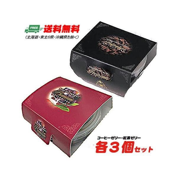 サクラ食品 コーヒーゼリー 紅茶ゼリー 150g 各3個セット 地域限定送料無料