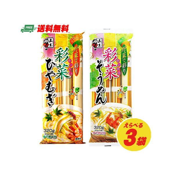 (メール便送料無料)五木食品 彩菜そうめん・彩菜ひやむぎ 選べる3袋セット(代引き・日時指定不可)夏麺