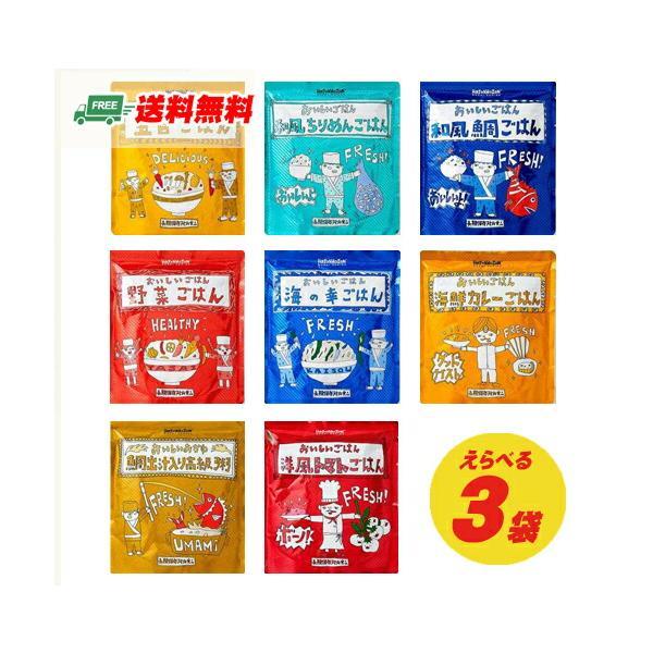 長期保存災害非常食 HOZONHOZON 防災シリーズ 選べる3袋(メール便送料無料)(代引・日時指定不可)
