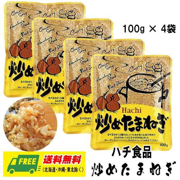 ハチ食品 炒めたまねぎ 100g 4袋 メール便送料無料