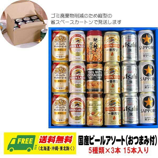 オリジナル ビール ギフト 国産メーカー ビール5種 飲み比べ 15本セット(おつまみ付) 地域限定送料無料 お中元 暑中見舞い 御祝 プレゼント