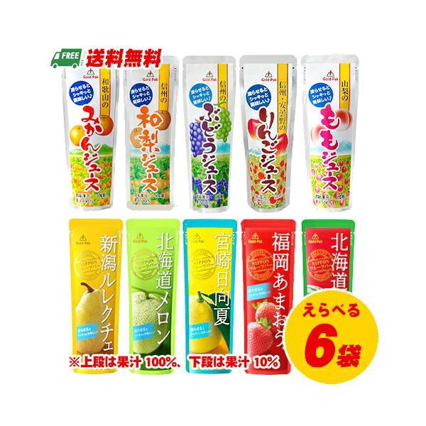 (ゆうパケット送料無料)ゴールドパック 凍らせておいしい 国産フルーツジュース 選べる10袋セット(代引・配達日時指定不可)