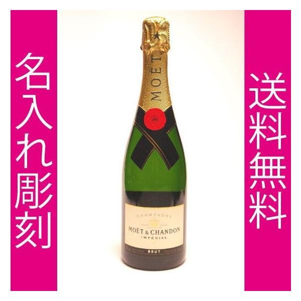 シャンパン モエ 名入れ 酒 ギフト メッセージ彫刻 モエ・エ・シャンドン・ブリュット・アンペリアル 結婚 誕生日 開店 開業 退職|sakegiftshop