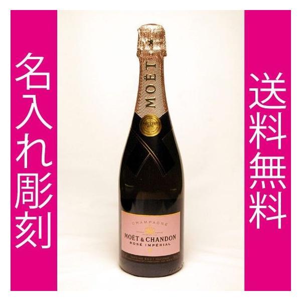 シャンパン モエ 名入れ 酒 ギフト メッセージ彫刻 モエ・エ・シャンドン・ブリュット・ロゼ・アンペリアル  結婚 誕生日 開店 開業 退職|sakegiftshop