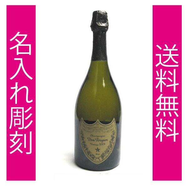 シャンパン ドンペリ 名入れ 酒 ギフト   メッセージ彫刻  ドン・ペリニョン        結婚 誕生日 開店 開業 退職|sakegiftshop