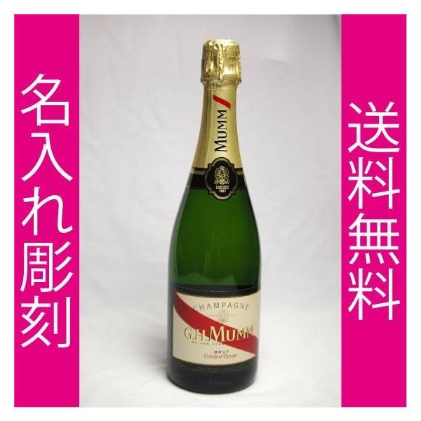 シャンパン マム コルドンルージュ 名入れ 酒 ギフト   メッセージ彫刻          結婚 誕生日 開店 開業 退職 手提げ袋・ミラープレート付|sakegiftshop