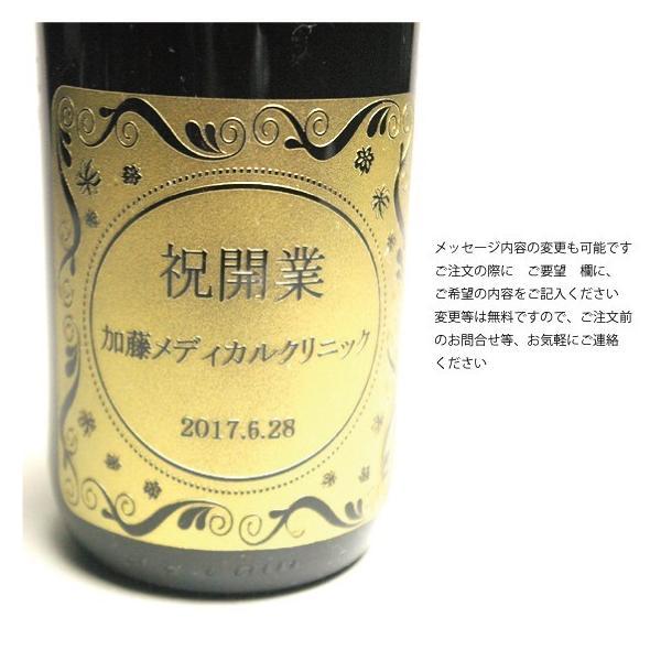 就職祝い シャンパン マム コルドンルージュ 名入れ 酒 ギフト   メッセージ彫刻  手提げ袋・ミラープレート付|sakegiftshop|06