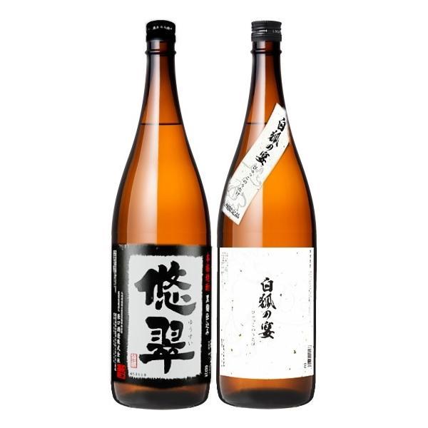 送料無料 九州限定販売酒 2本飲み比べセット 悠翠 白狐の宴 1800ml×各1本 芋焼酎 25度 いも焼酎 1.8 1.8L 1.8l 1,800ml sakeichi