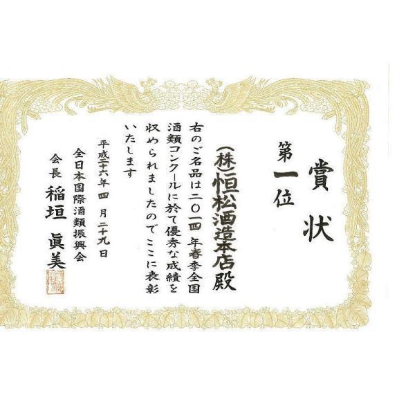 徹宵 (てっしょう) 無濾過 芋焼酎 25度 1800ml いも焼酎 1.8L 1.8l 1.8 1800 1,800 1,800ml 一升 恒松酒造 限定品 sakeichi 02