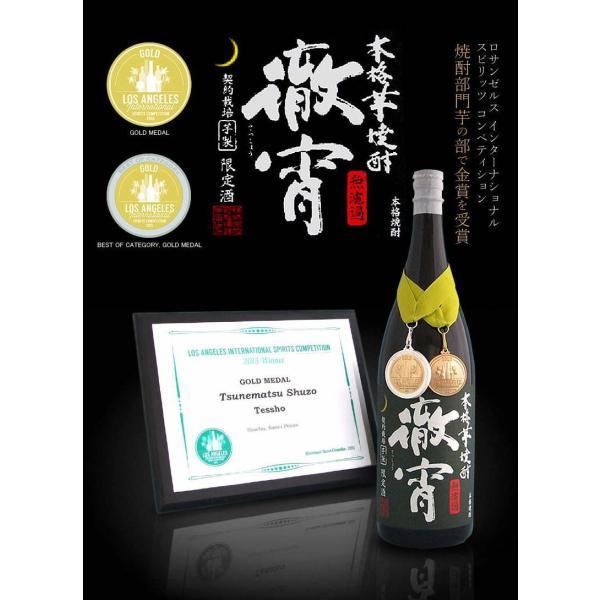 徹宵 (てっしょう) 無濾過 芋焼酎 25度 1800ml いも焼酎 1.8L 1.8l 1.8 1800 1,800 1,800ml 一升 恒松酒造 限定品 sakeichi 03