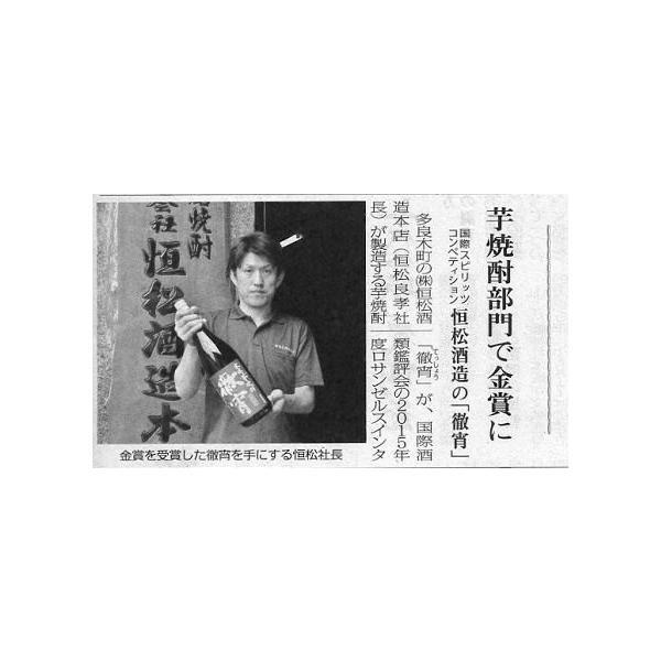 徹宵 (てっしょう) 無濾過 芋焼酎 25度 1800ml いも焼酎 1.8L 1.8l 1.8 1800 1,800 1,800ml 一升 恒松酒造 限定品 sakeichi 05