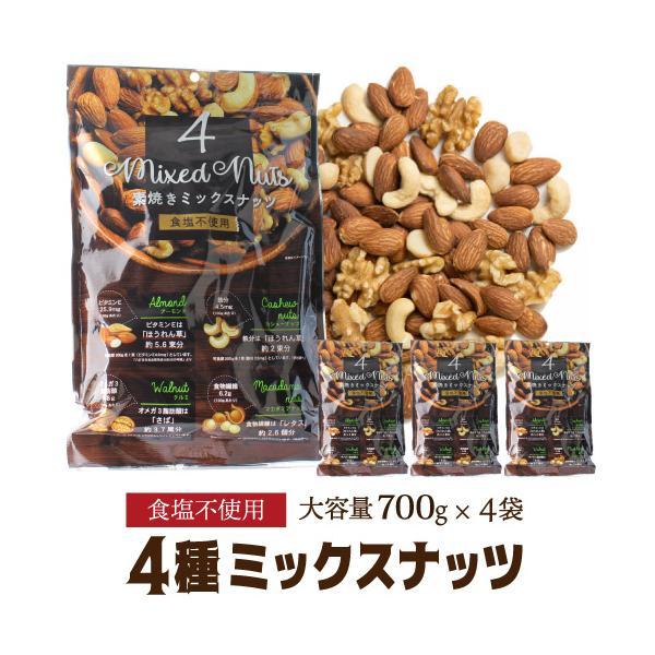 送料無料 素焼き4種のミックスナッツ 1袋当たり1,389円(税別) 850g×4袋 大容量 アーモンド くるみ 虎姫