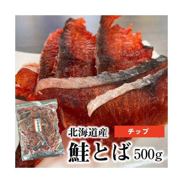 送料無料 鮭とば チップ 500g ソフト チップ 業務用 500g 鮭トバ さけとば 北海道産 おつまみ 肴 干物 珍味 グルメ 国産 ゆうパケ 虎