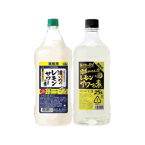 業務用 果汁たっぷり!酒屋がつくったレモンサワーの素 25度 1.8L コンク PET 濃いめのレモンサワーの素 25度 1.8L コンク 翁酒造 サッポロ リキュール 甲類 長S