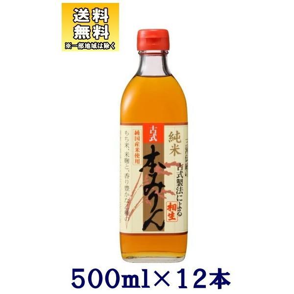 [みりん]送料無料※12本セット 相生 古式本みりん 500ml瓶 12本(1ケース)(三河みりん、古式みりん)(本味醂)