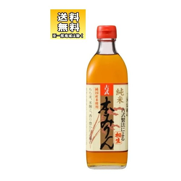 [みりん]送料無料※相生 古式本みりん 500ml瓶 1本(三河みりん、古式みりん)(本味醂)