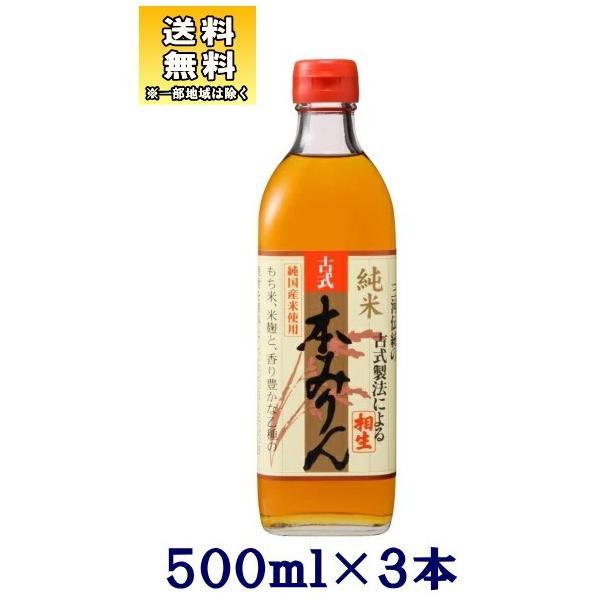 [みりん]送料無料※3本セット 相生 古式本みりん 500ml瓶 3本(三河みりん、古式みりん)(本味醂)