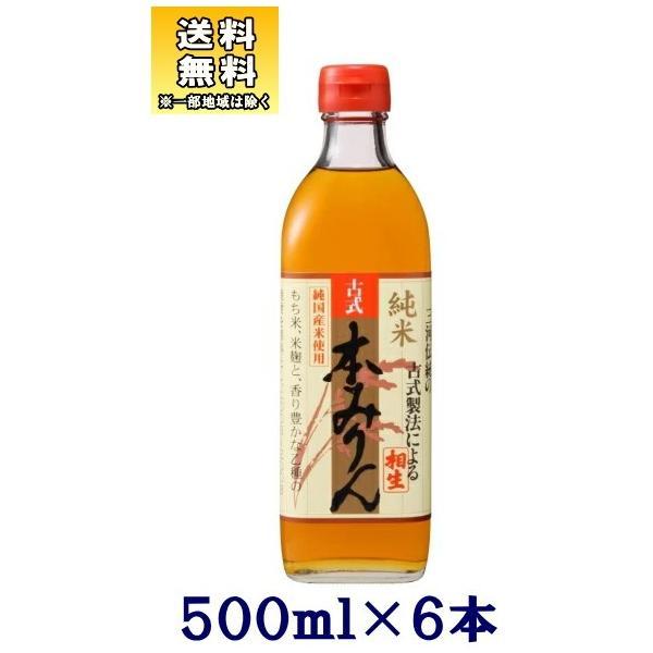 [みりん]送料無料※6本セット 相生 古式本みりん 500ml瓶 6本(三河みりん、古式みりん)(本味醂)