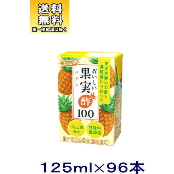 [飲料]送料無料※4ケースセット エルビー おいしい果実酢100 パイン(24本+24本+24本+24本)125mlパックセット(96本)