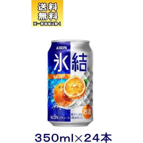 [チューハイ]送料無料※キリン 氷結 みかん 350缶 1ケース24本入り(350ml ミカン KIRIN)