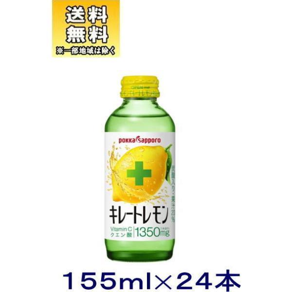 [飲料]送料無料※ ポッカサッポロ キレートレモン 155ml瓶 1ケース24本入り(155ml 150 200 pokka sapporo)