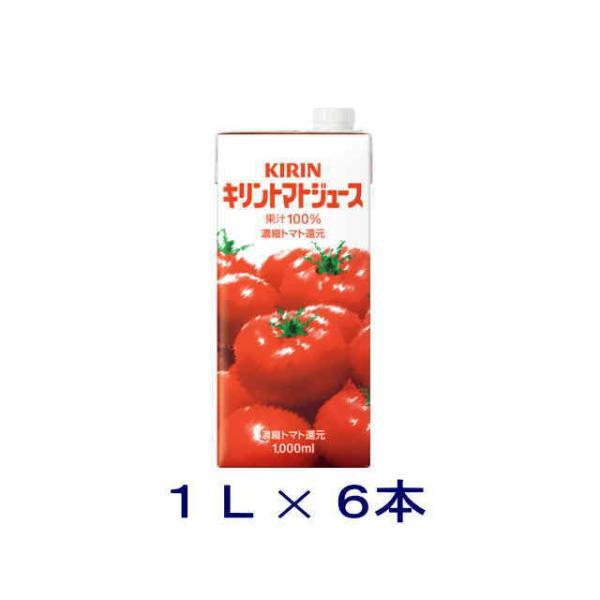 [飲料]送料無料※キリン トマトジュース 1Lパック 1ケース6本入り(1000ml 業務用 塩)キリン