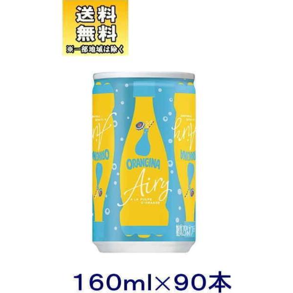 [飲料]送料無料※3ケースセット サントリー オランジーナ(30本+30本+30本)160ml缶セット(90本)SUNTORY(160ml 185 200 オレンジ 炭酸)