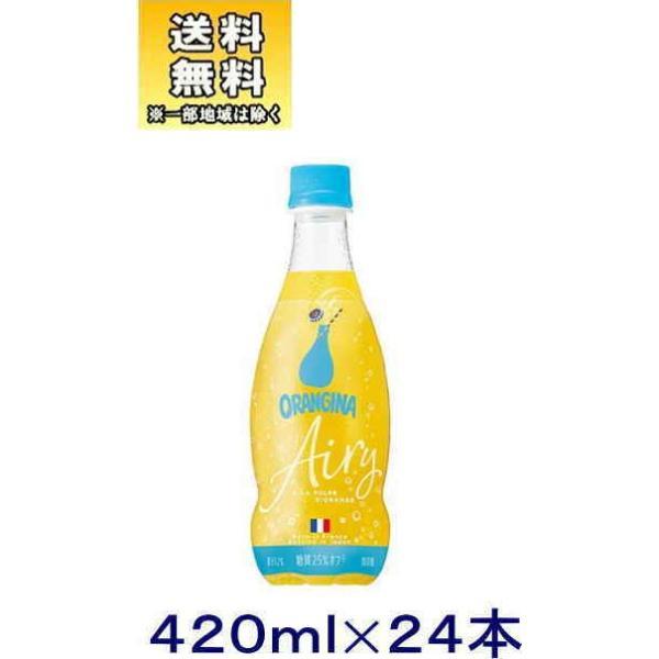 [飲料]送料無料※サントリー オランジーナ 420mlPET 1ケース24本入り SUNTORY(420ml 500 オレンジ 炭酸)