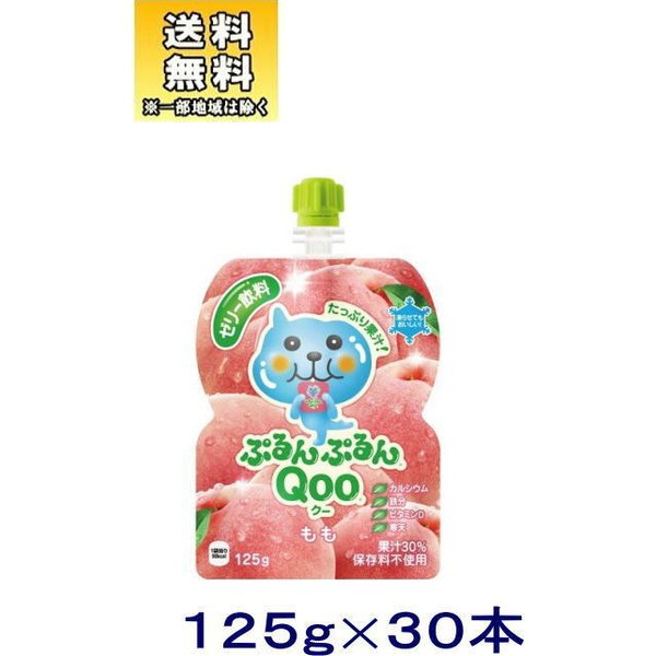 [食品]送料無料※コカ・コーラ ぷるんぷるんQooもも(クー)125gパウチ 1ケース30本入り(桃 モモ 125 ml)