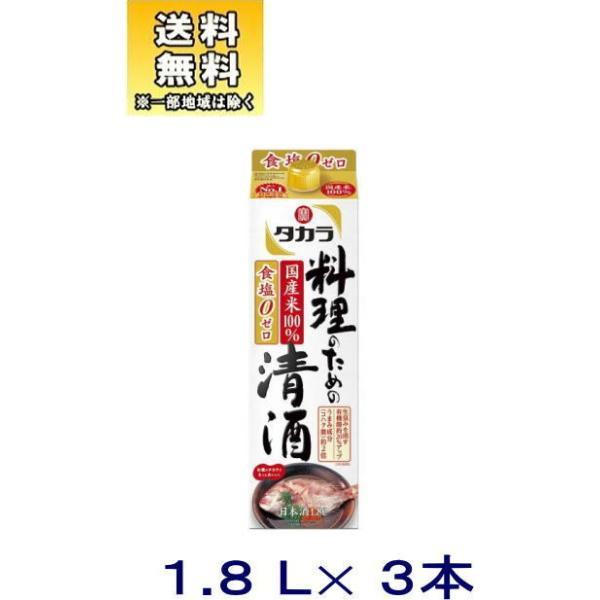 [清酒・日本酒]送料無料※3本セット 宝 料理のための清酒 1.8Lパック 3本 (1800ml 食塩0 ゼロ 寶 タカラ)宝酒造