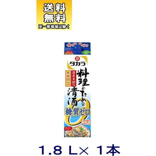 [清酒・日本酒]送料無料※宝 料理のための清酒 糖質ゼロ 1.8Lパック 1本(料理酒 1800ml 寶 タカラ)宝酒造