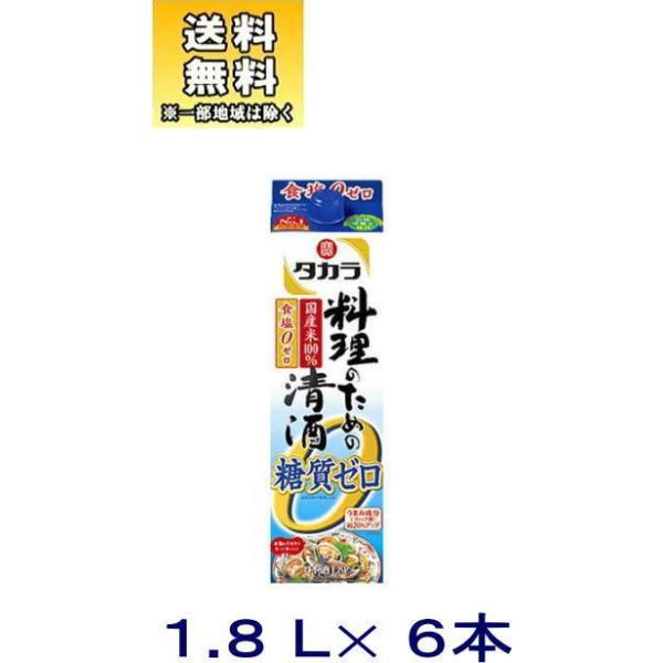 [清酒・日本酒]送料無料※6本セット 宝 料理のための清酒 糖質ゼロ 1.8Lパック 6本(1ケース6本入り)(料理酒 1800ml 寶 タカラ)宝酒造