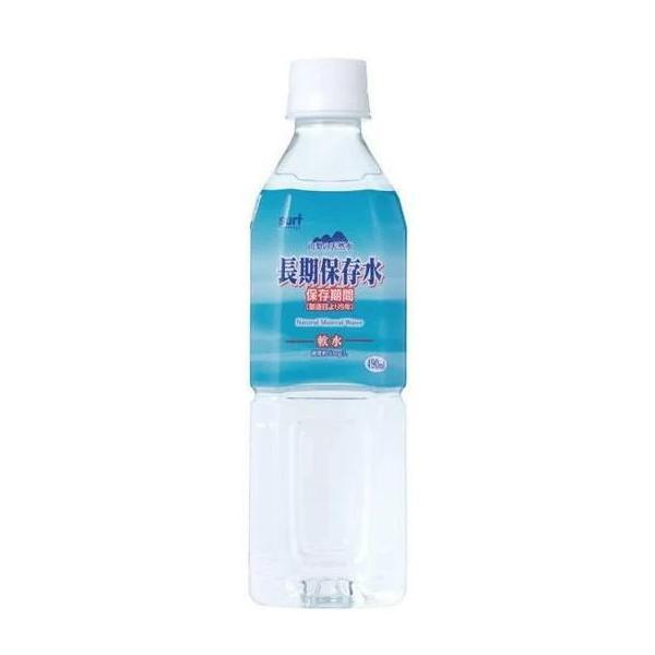 [飲料]2ケースまで同梱可 サーフ 長期保存水 490mlPET 1ケース24本入り(490ml 軟水 天然水 非常災害用保存水)株式会社サーフビバレッジ