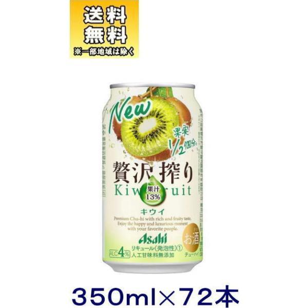 [チューハイ]送料無料※3ケースセット アサヒ 贅沢搾り キウイ(24本+24本+24本)350ml缶セット(72本)(350ml)