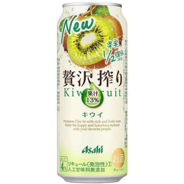 [チューハイ]2ケースまで同梱可 アサヒ 贅沢搾り キウイ 500ml缶 1ケース24本入り(500ml)