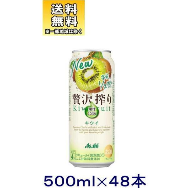 [チューハイ]送料無料※2ケースセット アサヒ 贅沢搾り キウイ(24本+24本)500ml缶セット(48本)(500ml)