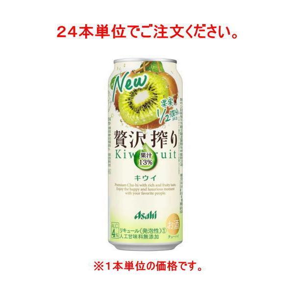 [チューハイ]48本まで同梱可 アサヒ 贅沢搾り キウイ 500ml缶【24本単位でご注文ください】(500ml)
