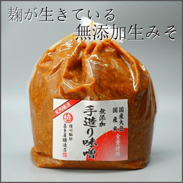 信州味噌 無添加 手造り味噌 赤味噌 1kg 天然熟...