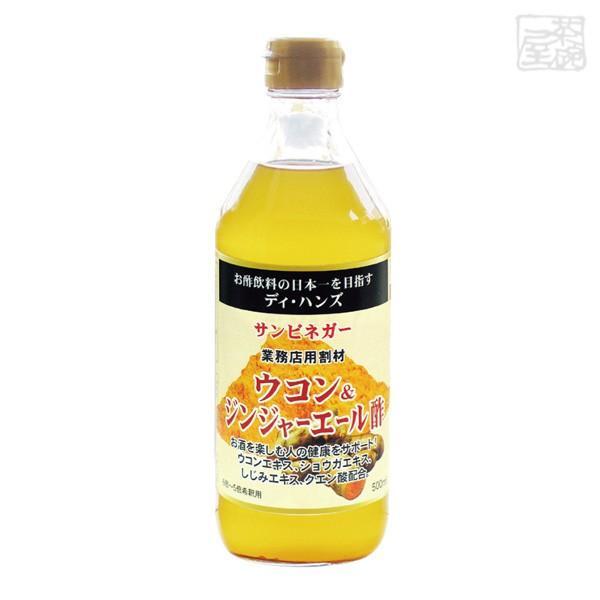 サンビネガー ウコン&ジンジャエール酢 500ml 瓶  業務用 割り材 希釈用