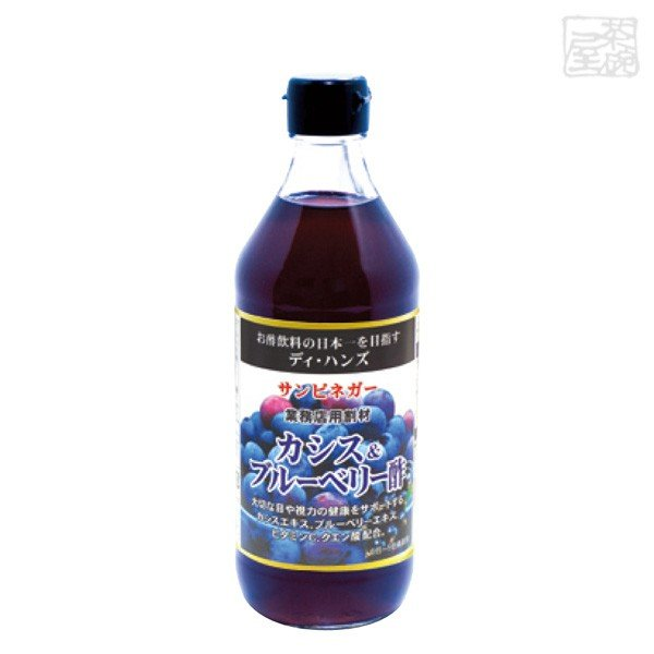 サンビネガー カシス&ブルーベリー酢 500ml 瓶  業務用 割り材 希釈用