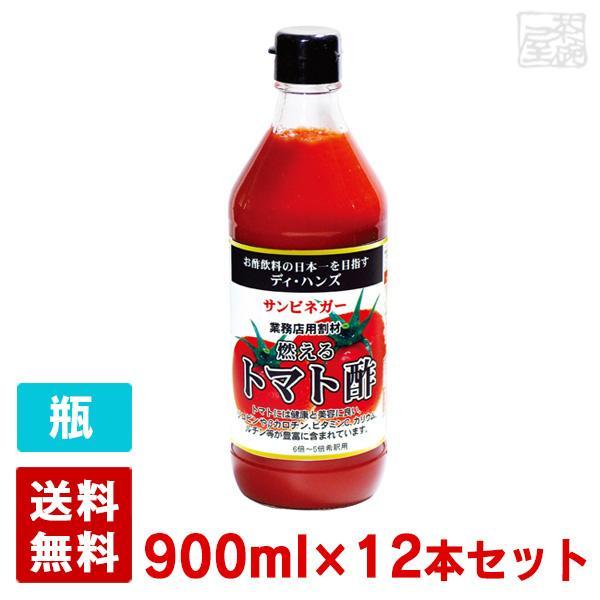 サンビネガー 燃えるトマト酢 900ml 12本セット 瓶  業務用 割り材 送料無料