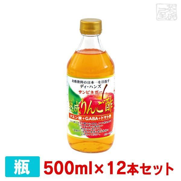 サンビネガー 熟成りんご酢 500ml 12本セット 瓶  業務用 割り材 希釈用